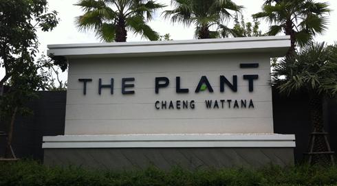 THE PLANT แจ้งวัฒนะ ซุ้มโครงการ บ้าน