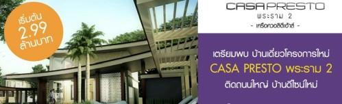 Casa Presto คาซ่า เพรสโต เปิดโครงการใหม่ที่พระราม 2 บ้านเดี่ยวเริ่ม 2.99 ล้าน จาก Q.House