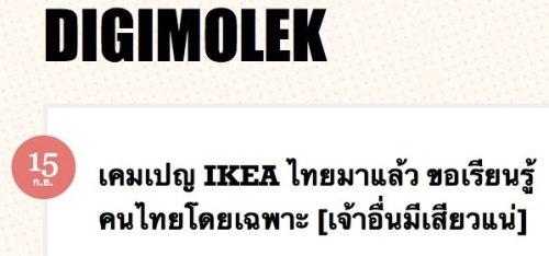 ไอเกีย อิเกีย IKEA ไทย มาไทย ไอเกียมาไทย แคมเปญ DIGIMOLEK