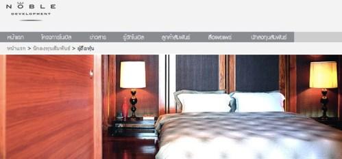 NOBLE เล็ง เปิด โครงการ 4 โครงการ 2555 2012 รัชดาภิเษก