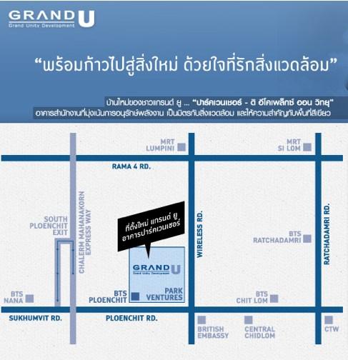 แกรนด์ ยู Grand U ย้าย ออฟฟิศ ไป ปาร์ค เวนเจอร์ Park Ventures