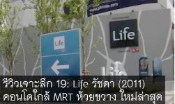 Life คอนโดไลฟ์ รัชดาภิเษก รัชดา 2011 2554 คอนโด ล่าสุด AP เปิดใหม่ ไลฟ์รัชดา lifeรัชดา
