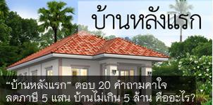 บ้านหลังแรก 20 คำถาม ถาม ตอบ ภาษี ลดหย่อน 10% อย่างไร