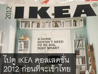 ไอเกีย อิเกีย 2012 Collection เข้าไทย