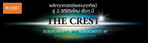 The Crest สุขุมวิท 24 สุขุมวิท 49 พร้อมพงษ์ ทองหล่อ