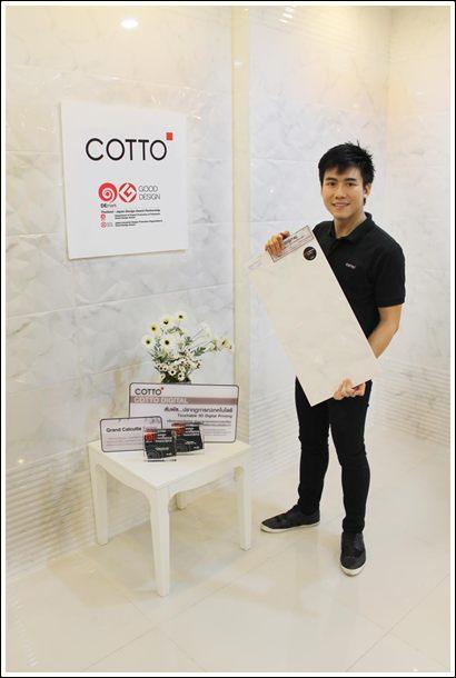 Cotto คว้ารางวัล G-Mark 2011 จากประเทศญี่ปุ่น