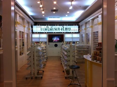 แต่งร้านไทยๆ ย้อนยุค แม่ไม้เพลงไทย Future Park รังสิต