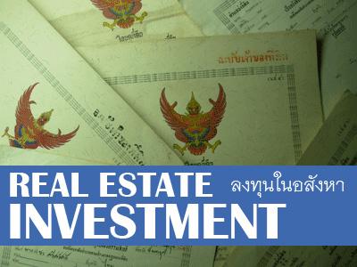 ลงทุน อสังหา คอนโด บ้าน ซื้อ กำไร เก็งกำไร ที่ดิน อสังหาริมทรัพย์ การลงทุน