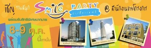 Sabuy ปาร์ตี้ สบาย CMC คอนโด เจ้าพระยามหานคร Bangkok Horizon