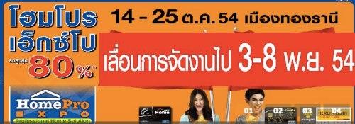 Home PRO EXPO เลื่อนการจัดงาน
