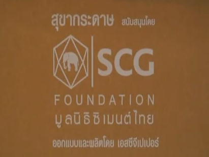 สุขากระดาษ SCG ส้วม กระดาษ