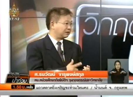 ศ. ธนวัฒน์ จารุพงษ์สกุล วิเคราะห์น้ำท่วม Thai PBS