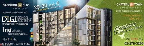 Bangkok Feliz วิภาวดี 30 Chataeu in Town 14-2