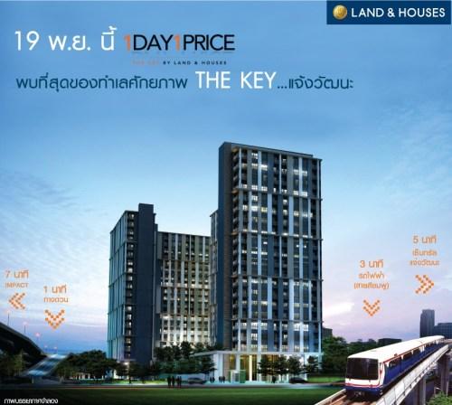 The Key แจ้งวัฒนะ 1 Day 1 Price