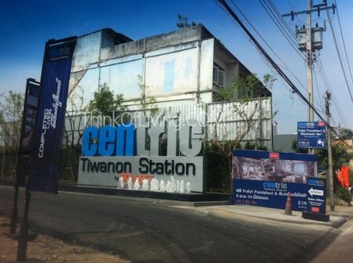 คอนโด Centric MRT ติวานนท์ ทางเข้าโครงการ