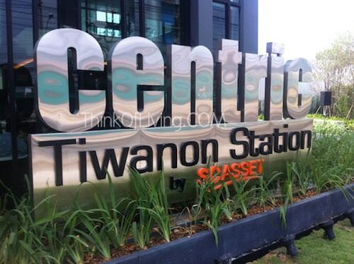 คอนโด Centric MRT ติวานนท์ ป้ายโครงการ