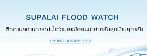 ศุภาลัย Flood Watch