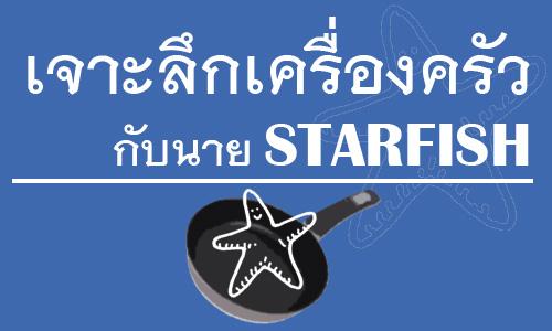 เจาะลึก เครื่องครัว กับนาย Starfish ครัว เครื่องดูดควัน